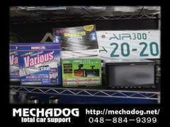 お車の事ならメカドッグにお任せください!カーナビやドライブレコーダーなどカー用品も取扱っております。