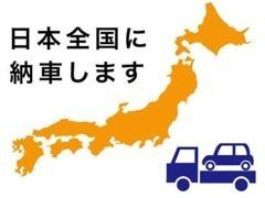 当社は日本全国に対応しております。提携陸送会社様と共にお客様の元へ大切なお車をお届け致します。陸送費用などご相談下さい!