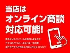 ラビット仙台六丁の目店は、オンラインでのご相談も承っております。ご希望の方は希望日時を記載の上、お申込みください!