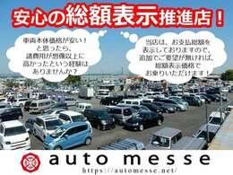 車両本体価格が安い!と思ったら、諸費用が想像以上に高かったという経験はありませんか?当店は、お支払総額を表示しておりますので、追加でご要望が無ければ、総額表示価格でお乗りいただけます!