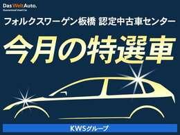 価格改定いたしました!KWSグループ特選車をお見逃しなく!!