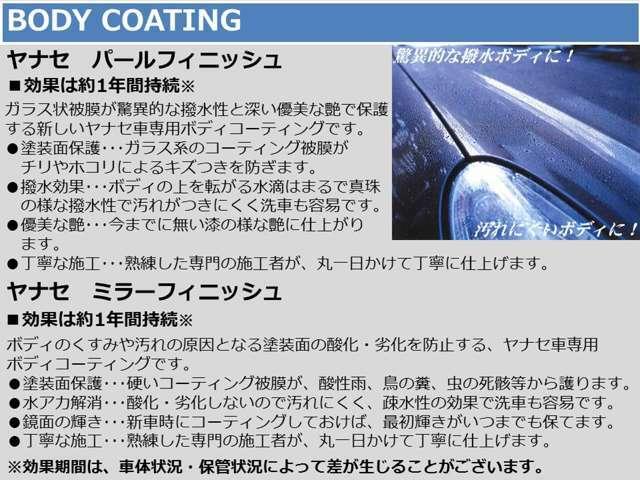 Aプラン画像:「ヤナセミラーフィニッシュ・スーパー」は、ボディのくすみや汚れの原因となる表面の酸化・劣化を防止する親水性のヤナセ車専用ボディコーティングです。効果期間は2年間。