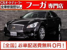 日産 フーガ 3.7 370VIP 禁煙/黒革/冷暖房シート/HDDマルチ/後席VIP