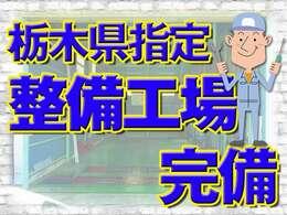 当社は栃木県の指定工場です。
