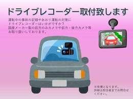 ドライブレコーダーお取り扱いしております。詳細は担当者にご相談ください。