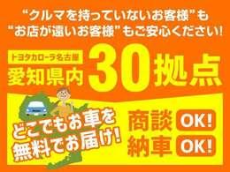 愛知県内30拠点ございます☆お近くの店舗にてご商談・ご納車を対応させて頂いております☆事前の打ち合わせをメール・お電話にてお願い致します☆