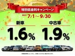 オートローン特別低金利!!新車は1.6% 中古車は1.9%にてご案内中!! 金利が1%変わるだけで支払い総額が数十万円変わる可能性もございます! 24~120回までご利用可能!