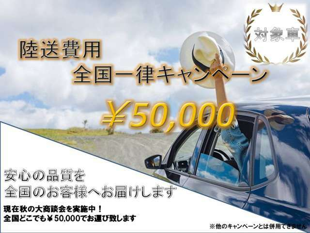陸送費用全国統一キャンペーン実施中!こちらのお車は全国どこでも¥50,000でお運びいたします!(2021/9/23~2021/10/31まで)