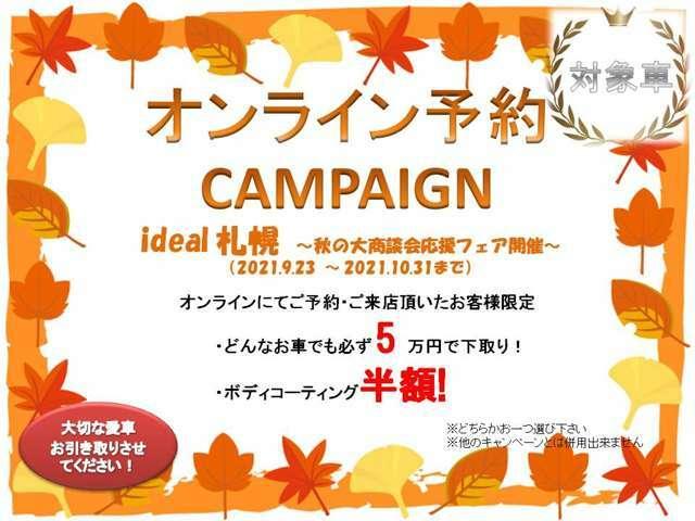 オンライン予約キャンペーン開催中!こちらの対象車両は下取り車5万円もしくはコーティング半額キャンペーンが適応可能です!(2021/9/23~2021/10/31まで)
