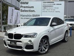 BMW X4 M40i 4WD ワンオーナーACC黒革LEDヘッド認定保証