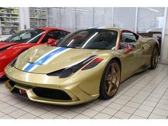 フェラーリ 458スペチアーレ の中古車 F1 DCT 茨城県土浦市 4730.0万円