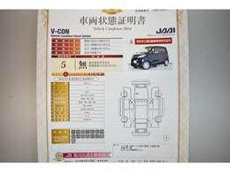 日本自動車査定協会認定検査員による車両検査済み!総合評価5点(評価点はS~Rの評価で令和3年3月現在のものです)☆お問合せ番号は41020606です♪
