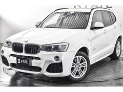 BMW X3 の中古車 xドライブ20d Mスポーツ ディーゼルターボ 4WD 兵庫県宝塚市 275.9万円