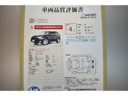 AIS社の車両検査済み!総合評価4点(評価点はAISによるS~Rの評価で令和3年3月現在のものです)☆お問合せ番号は41020816です♪