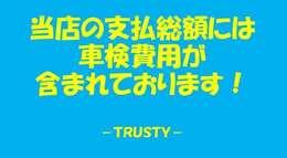 トラスティの新入庫車情報、ご納車レポートやイベント模様など、毎日色々発信しております★ブログはコチラ→ http://blog.livedoor.jp/trusty55/★インスタグラムはコチラ→ https://www.instagram.com/trusty.55