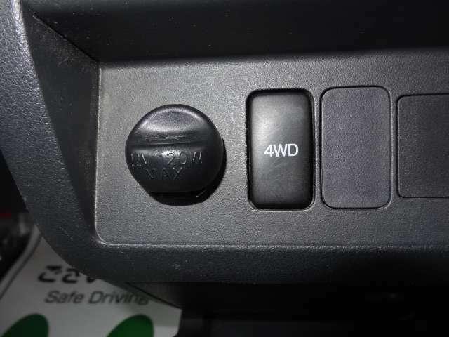 4WDへの切り替えもスイッチ一つ。