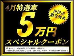 ☆VOLVO SELEKT 所沢限定☆4月のご成約&ご登録スペシャルクーポン
