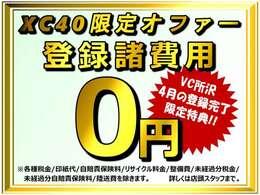 XC40 限定特典!!☆VOLVO SELEKT 所沢 4月のご成約&ご登録スペシャルオファー☆詳しくは、認定中古車担当まで。