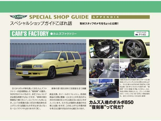 AUTO CAR社による取材でのボルボ復刻車の紹介をいただいております。1990年代の憧れだったボルボを現代に蘇らせた価値観を製作過程を交えて詳細に取材していただきました。