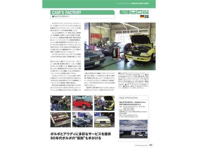 同じくAUTO CAR社の当社CAM'SFATORYについての取材により、日本でも稀なくるま作りのしかもボルボに拘っていること、復刻車の完成精度を詳細にご紹介していただいております。