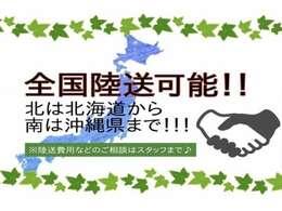 ■遠方販売大歓迎です!ご来店が難しいお客様でも納車までお伝えできるよう日々取り組んでおります!!