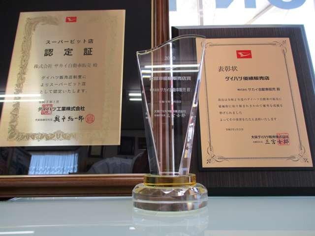 弊社は数あるダイハツ販売店の中でも最上位に与えられる【スーパーピット店】に認定されており実績・ノウハウに自信があります。