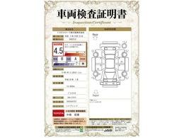 車両検査証明書で車の状態がひと目でわかります