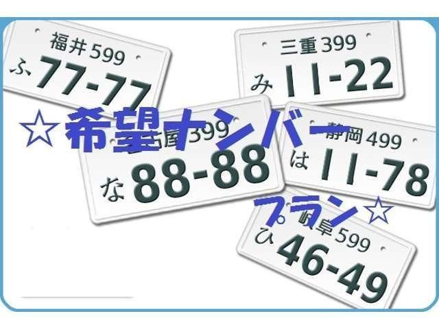 Aプラン画像:記念日やお好きな番号をナンバーにして納車します!!※一部取得できない場合や納期が遅れる場合がございますので、ご了承ください。