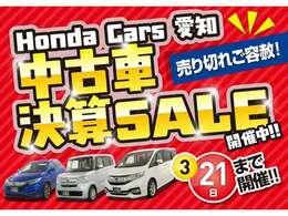 ♪U-Select天白の中古車決算セール開催中♪ご成約、ご来場特典ございます!ご来店お問合せください!お待ちしております!
