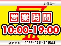 営業時間 AM10:00~PM19:00 迄 水曜日が定休日になります。