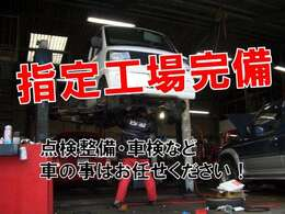 指定工場完備!点検整備・車検などお車の事はお任せください!