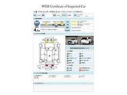 第三者評価機関「AIS社」の車両検査済み!総合評価4・5点(評価点はAISによるS~Rの評価で令和2年5月現在のものです)☆お問合せ番号は40034513です♪駆動用バッテリー残存率測定済み(86.0%)☆
