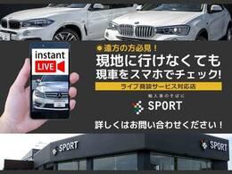 自宅に居ながらスマートフォンで商談!SPORT名古屋 輸入車専門店ではWEB商談サービスを導入しています。詳細は店舗までお問合せ下さい!TEL:0561-51-4092