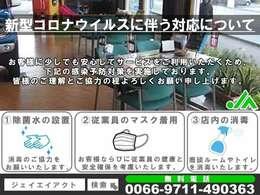 すでに売り切れの場合もございますので、ご来店の際は事前にご連絡をいただきますようお願いします。☆お電話は0066-9711-170660(無料)へどうぞ☆