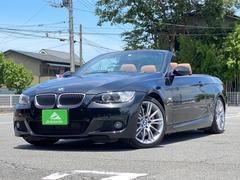 BMW 3シリーズカブリオレ の中古車 335i Mスポーツパッケージ 埼玉県上尾市 214.8万円