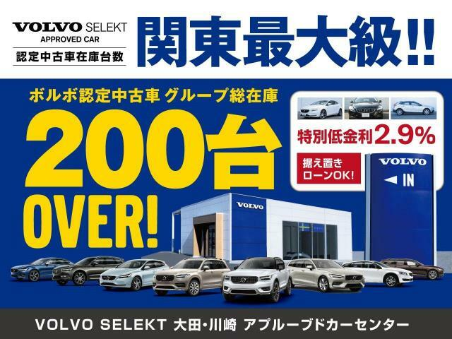 当店は神奈川県川崎市幸区に位置し、常時40台の認定中古車を展示しております。弊社ネクステージグループで取り扱うボルボの認定中古車は全国最多200台オーバー!お気に入りの一台がきっと見つかるはず!