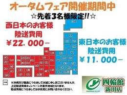 配送費用が一律のオータムフェア開催中です!!この際にぜひご検討を!!※沖縄及び離島は誠に申し訳ございませんが当キャンペン対象外地域となります。