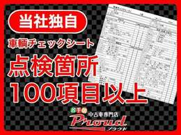 全車両、100項目以上の点検及び試乗を実施してから、展示しておりますので安心してお乗り頂けます!