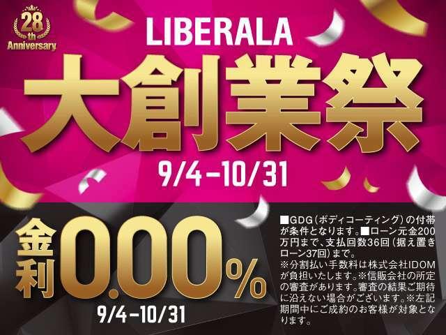 LIBERALA札幌白石では、大創業祭 を9月4日から10月31日までの期間限定で開催致します。是非、この機会にお問い合わせ、ご来店ください。