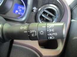 【オートライト】オートにしておけば、暗くなると自動でヘッドライト、スモールライトが点灯します。トンネルに入った際でも自動で点灯しますので、1回1回操作しなくていいですよ!手間が省けて運転も楽ですよ^^
