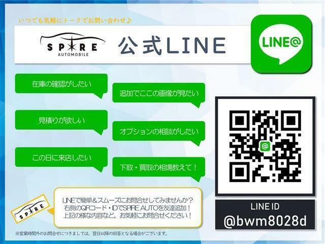 ★☆SPIRE AUTO★☆公式LINEはじまりました(>_<)お客様から寄せられる様々なご質問やご要望もいつでも気軽にお問い合わせ♪まずはQRコードから友達追加お願いしまーす!!