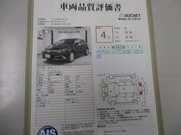 第3者機関によって車両状態証明書を発行しておりますので、状態の確認含めて安心、信頼、満足にお答えします