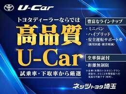 高品質U-Car】新車ディーラー直営ならでは!試乗車や厳選の下取車などを中心に高品質のU-Carをご用意しております。 納車前整備もディーラーメカニックが行っておりますので安心ですね。