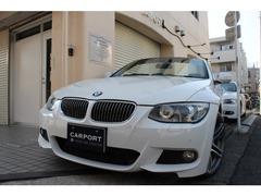 BMW 3シリーズカブリオレ の中古車 335i Mスポーツパッケージ 東京都大田区 248.0万円