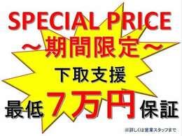 期間限定!現在お乗りいただいているお車の下取り金額を最低7万円保証致します!!詳しくは営業まで!!