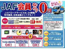24時間・365日、全国どこでもサポート!「安心」と「充実」のサービス! 日本全国約36,000の優待施設で、「たのしい♪」と「おトク」を満喫!