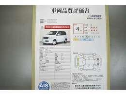第三者検査機関 AIS社の車両検査済み!総合評価4点(評価点はAISによるS~Rの評価で令和3年5月現在のものです)☆お問合せ番号は41031125です♪