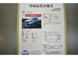 第三者検査機関、AIS検査員による車両検査済み!総合評価4.5点(評価点はAISによるS~Rの評価で令和3年5月現在のものです)☆お問合せ番号は41050116です♪