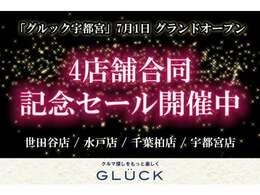 グルック「宇都宮店」がOPEN!ガツンとお得な「記念セール」を開催中ですので、お気軽にスタッフまでお問い合わせ下さい!
