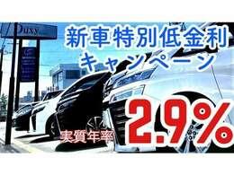 低金利2.9%~実施中!!ローンの事前審査やお支払シミュレーションを行う事も可能です☆新車コンプリート☆格安☆新車カスタム☆